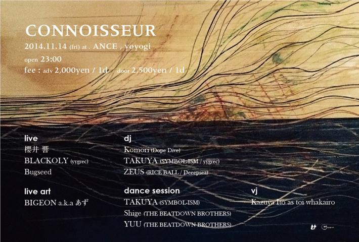 connoisseur_omote-1024x692